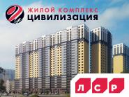 ЖК «Цивилизация» - территория будущего Дома комфорт-класса
